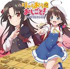 TV Anime The Ryuo's Work is Never Done! Song Collection (Japan Version)