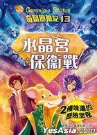 奇鼠歷險記 Vol.13 水晶宮保衛戰