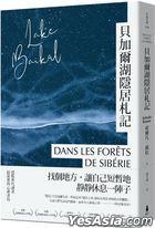 Bei Jia Er Hu Yin Ju Zha Ji : Zai Zhe Xuan Xiao De Shi Jie ,  Yi Ge Ren Dao Xi Bo Li Ya Sen Lin Zhu Ban Nian