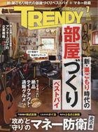 Nikkei Trendy 17101-07 2020
