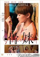 Sisterhood (2017) (DVD) (Hong Kong Version)