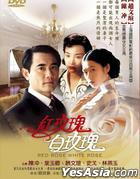 Red Rose White Rose (DVD) (Taiwan Version)