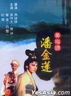 The Amorous Lotus Pan (DVD) (Taiwan Version)