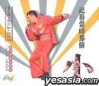Ji De Dang Shi Na Ge Xiao (CD+DVD) (Humoros Operas)