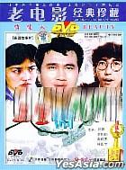 喜劇故事片 - 三寶鬧深圳 (DVD) (中國版)