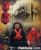 Cha Guan (DVD) (Part I) (To Be Continued) (Taiwan Version)