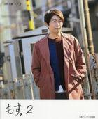Ono Daisuke Mosu. 2