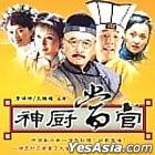 厨子当官 (1-30集) (完) (台湾版)