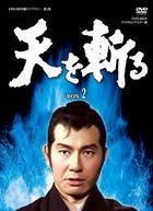 TEN WO KIRU DVD-BOX 2 (Japan Version)