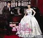 My Princess OST Part 1 (MBC TV Drama) (CD + DVD) (Taiwan Version)