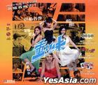 Hardcore Comedy (2013) (VCD) (Hong Kong Version)