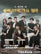 Overachievers (Ep.1-30) (End) (Multi-audio) (English Subtitled) (TVB Drama)