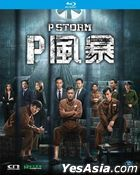 P Storm (2019) (Blu-ray) (Hong Kong Version)