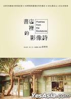 Poetries From The Bookstores (DVD) (Taiwan Version)