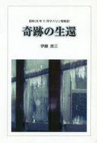 kiseki no seikan shiyouwa 20 nen 11 gatsu saharin mitsukouki