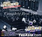 Nodame Cantabile Complete Best 100   (Taiwan Version)