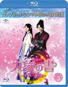 Gu Family Book (Blu-ray) (Box 3) (Japan Version)