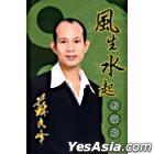 Su Min Feng Feng Sheng Shui Qi ( Li Zheng Pian)