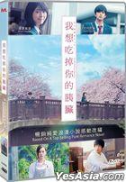 我想吃掉你的胰臟 (2017) (DVD) (香港版)