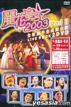 麗花皇宮 2003 Live 卡拉OK (DVD) Part II