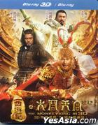 The Monkey King (2014) (Blu-ray) (3D + 2D) (Taiwan Version)