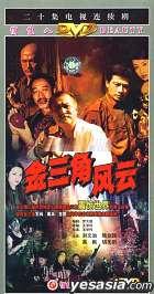 Jin San Jiao Feng Yun (Vol.1-20) (End) (China Version)