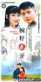 The Phoenix Tree In Blossom (Ep.1-25) (End) (China Version)