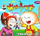 Ma La Xiao Yuan Jia 3 - Huan Bao Mo Fan (VCD) (China Version)