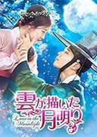 Love in the Moonlight (DVD) (Set 1) (Japan Version)