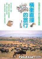 Heng Chong Zhi Zhuang De Lu Xing