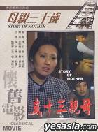 Story Of Mother (Taiwan Version)