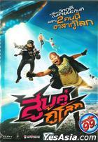 Soob Khoo Ku Loke (DVD) (Thailand Version)