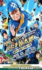 忍者亂太郎 : 暑假作業大作戰! (2013) (DVD) (馬來西亞版)