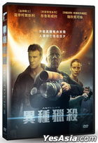 Anti-Life (2020) (DVD) (Taiwan Version)