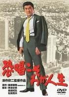 Blackmail Is My Business (DVD) (Japan Version)