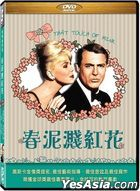 That Touch of Mink (1962) (DVD) (Taiwan Version)