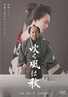 Fukukaze wa Aki (DVD)(日本版)