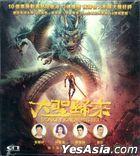 Monkey King - Hero Is Back (2015) (VCD) (Hong Kong Version)