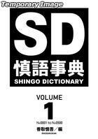 SD Shingo Dictionary Volume1