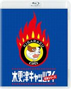 Kisarazu Cat's Eye: Nihon Series (2003)  (Blu-ray+DVD) (Japan Version)