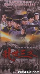 Brotherhood Chaos (H-DVD) (End) (China Version)