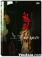 Knock (2012) (DVD) (Taiwan Version)