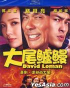 David Loman (2013) (Blu-ray) (English Subtitled) (Taiwan Version)