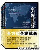 Business Revolution Boxset (DVD) (Taiwan Version)