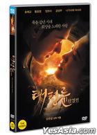 The Crossing Final (DVD) (Korea Version)