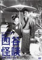 Shinshaku Yotsuya Kaidan (Part 1 &2) (2-DVD) (DVD) (Japan Version)