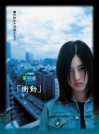 YOSHI GENSAKU TSUBASA NO ORETA TENSHITACHI 2 1. [SHODO] (Japan Version)