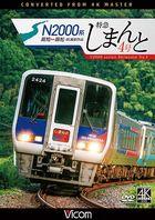 N2000 KEI TOKKYUU SHIMANTO 4GOU 4K SATSUEI SAKUHIN KOUCHI-TAKAMATSU (Japan Version)