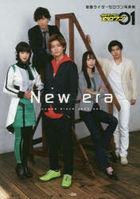 Kamen Rider Zero-One Photobook 'New era'