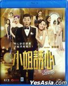小姐誘心 (2015) (Blu-ray) (香港版)